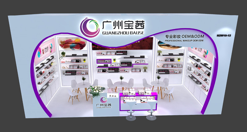 Welcome to visit Bause at Shanghai cosmetics trad show